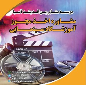 مجوز آموزشگاه سینمایی