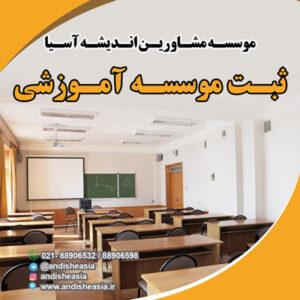ثبت موسسه آموزشی