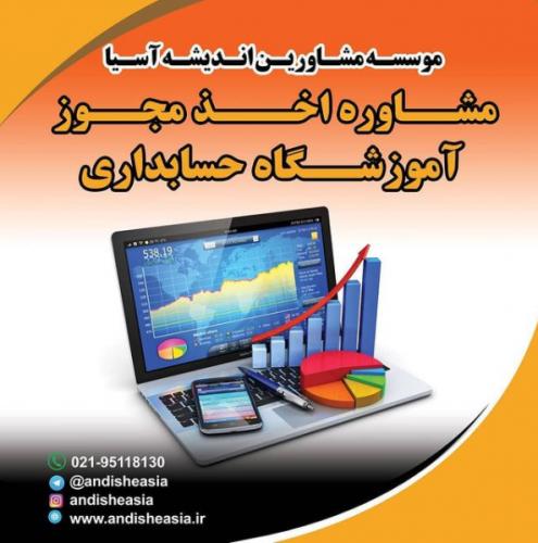 اخذ مجوز آموزشگاه حسابداری (مالی بازرگانی)