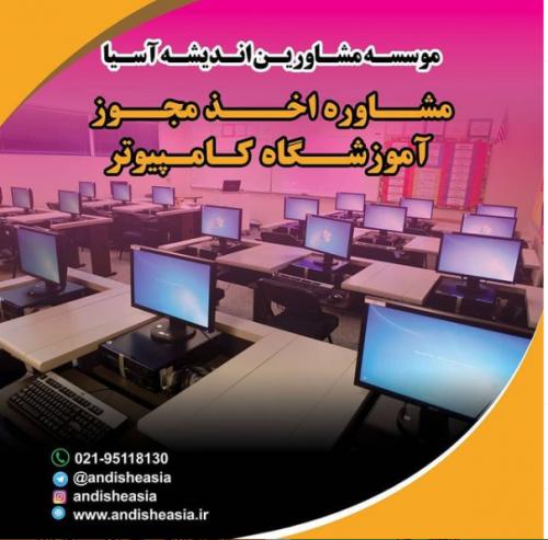 اخذ مجوز آموزشگاه کامپیوتر (فناوری اطلاعات)